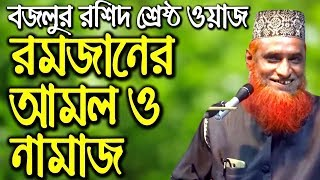 Bangla waz Ramadan By bazlur rashid waz 2018 new waz bangla islamic waz mahfil  বাংলা ওয়াজ