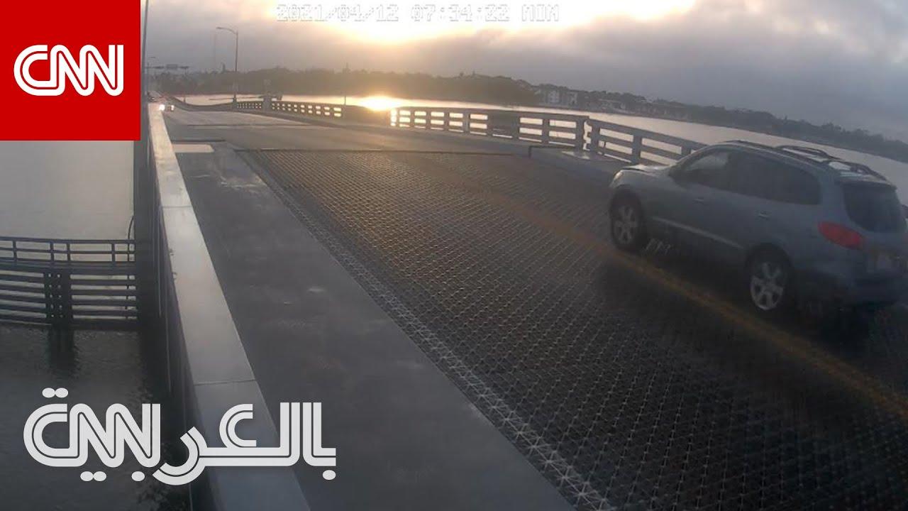 كاميرا مراقبة ترصد سيارة تقفز من فوق جسر متحرك لحظة إغلاقه  - نشر قبل 3 ساعة