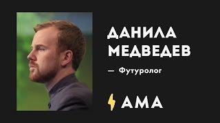Данила Медведев, российский футуролог//AMA лекции от Creative Russia