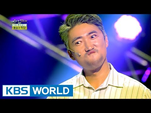 We Need to Talk 1987 | 대화가 필요해 1987 [Gag Concert / 2017.08.19]