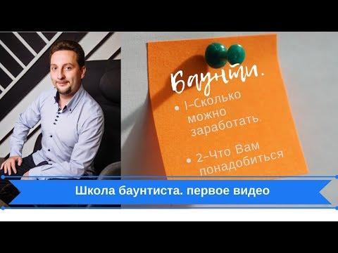 Заработок на Баунти в криптовалюте. Видео для новичков. Часть 1.