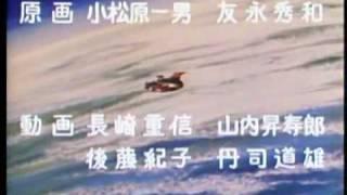 Atlas Ufo Robot - Goldrake [Sigla finale] giapponese