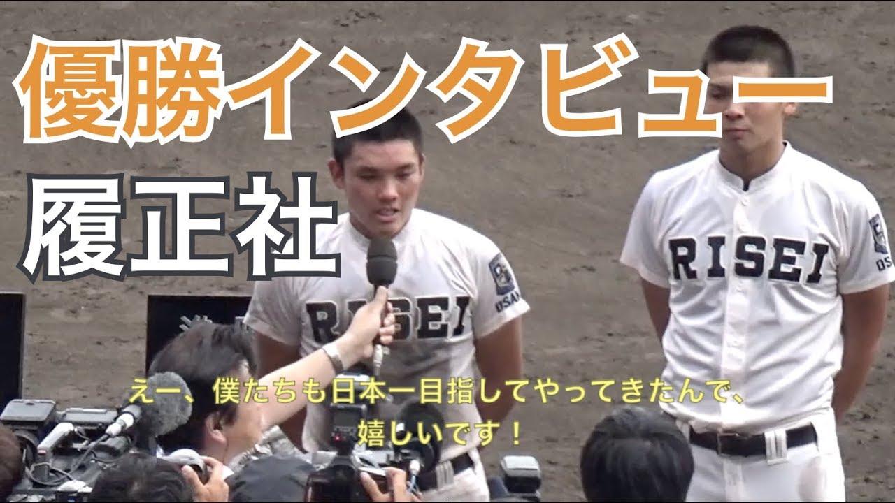 甲子園 優勝 インタビュー