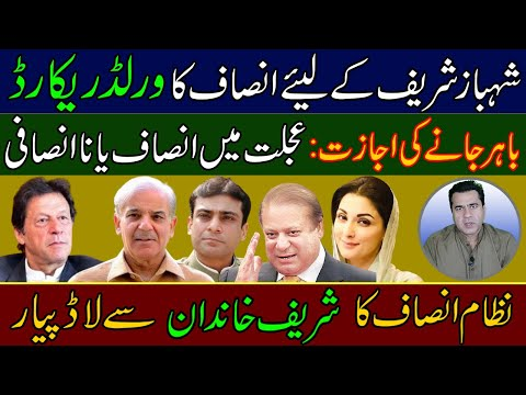 | World record of justice for Shahbaz Sharif | Imran Khan Exclusive Analysis |
