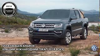 Не шукай компромісів - обирай Volkswagen Amarok!