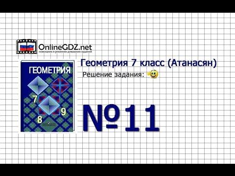 Задание № 11 — Геометрия 7 класс (Атанасян)