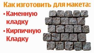 Уроки макетирования. Изготовление каменной кладки для стен макета, диорамы, железной дороги.
