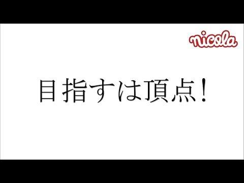 【ニコラ×MelTV】Top of nicola MODEL予告編