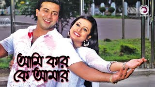Video Ami Kar | Bangla Movie Song | Shakib Khan | Purnima | Monir Khan download MP3, 3GP, MP4, WEBM, AVI, FLV Mei 2018