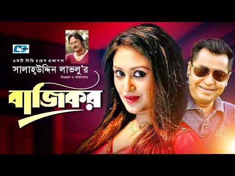 Bazikor | Joy | Kushum Shikder | Salah Uddin Lavlu | Bangla Super Hits Natok | Full HD