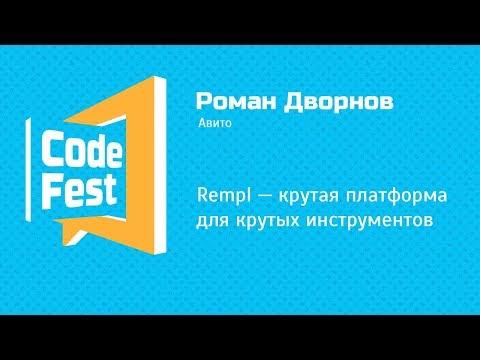 Rempl — крутая платформа для крутых инструментов | Роман Дворнов