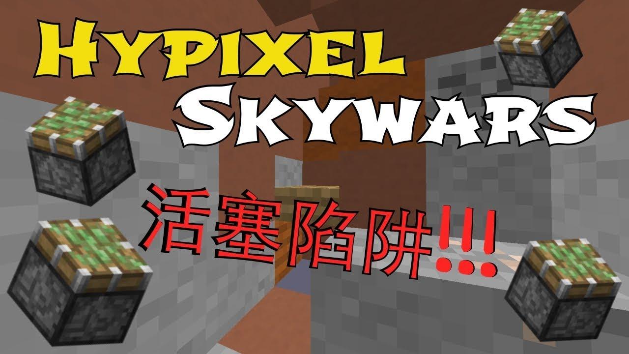 【鬍子】Skywars Ep2 活塞陷阱【Minecraft】 - YouTube