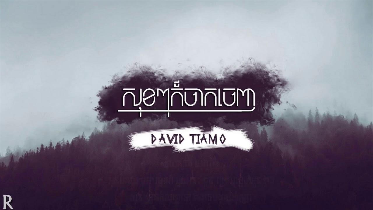 Download សុខៗក៏ចាកចេញ - David TiAmo [Official Audio]
