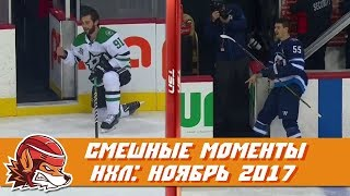 Самые курьёзные и смешные моменты НХЛ: ноябрь 2017