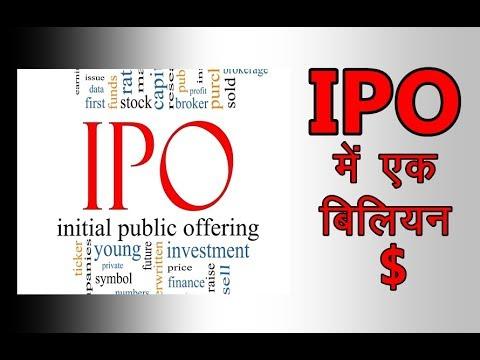 IPO में 1 बिलियन $ || CNA सच ||