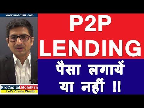 P2P LENDING - पैसा लगायें या नहीं !!