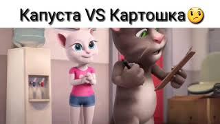 """Капуста VS Картошка(Говорящий Том и друзья """"rytp"""")прикол!"""