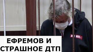 Пьяный Михаил Ефремов устроил страшное ДТП в центре Москвы! Последние новости!