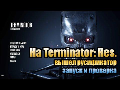 04.01.20. На Terminator: