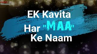 Maa - Ek Kavita Maa Ke Naam | Happy Mothers day special 2018