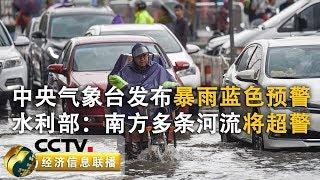 《经济信息联播》 20190714  CCTV财经