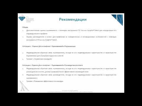 Отчеты Страница  Оценка персонала диплом