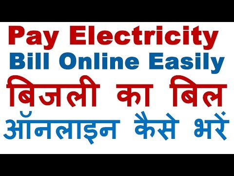 How to Pay Electricity Bill Online In Hindi (Best Way to Pay Electricity Bill)