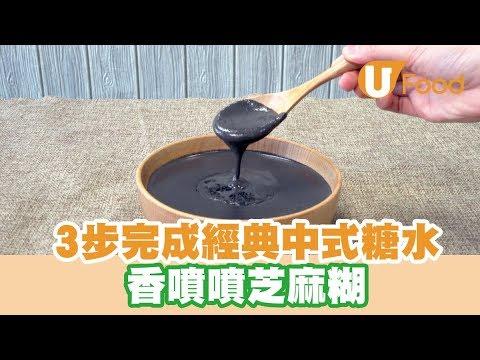 【UFood食譜】3步完成經典中式糖水 香噴噴芝麻糊 - YouTube