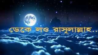 ডেকে লও রাসূলাল্লাহ...- Best Naat forever (with lyrics) by Julfiqar Hamd naat
