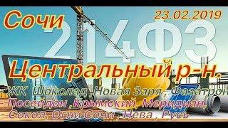 Обзор всех ФЗ 214 Центрального р-на Сочи. Как продавали пробл.объекты?