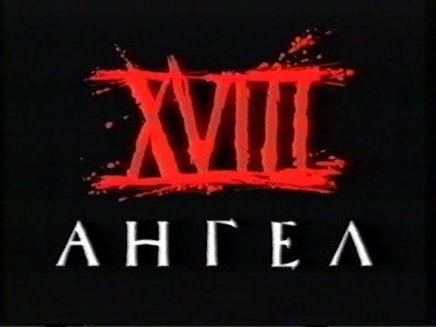 Премьера фильма ВОСЕМНАДЦАТЫЙ АНГЕЛ 2018 Ужасы