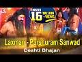 Laxman - Parshuram Sanwad || लष्मण -पशुराम संवाद || Deahti Bhajan Rajput Cassettes# Brijesh Shastri