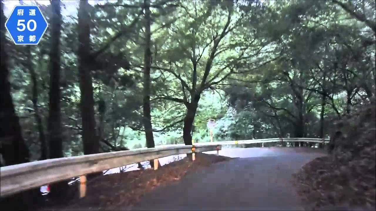 車載動画 / 京都府道50号線 】 ...