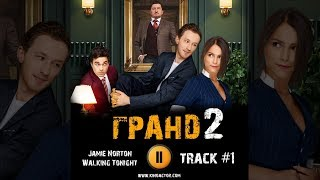 Сериал ГРАНД ОТЕЛЬ 2 сезон 2019 🎬 музыка OST #1 Jamie Norton - Walking Tonight