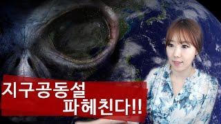 #1 지구공동설 파헤치기ㅣ토요미스테리ㅣ디바제시카(Deeva Jessica)