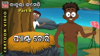 Babula Comedy Part 8 | ପ୍ୟାଣ୍ଟ ଚୋରି | Pant Chori | Odia Cartoon Video | Odia School Comedy