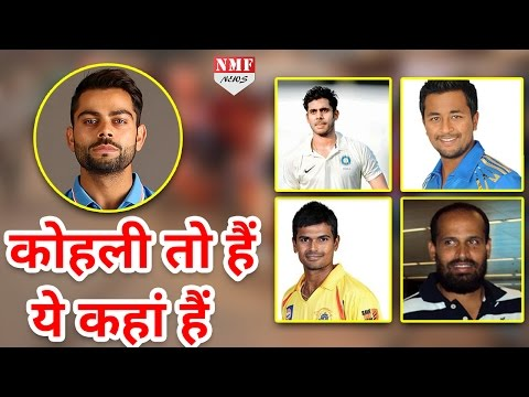 मिलिए उन 5 Cricketers से जो Virat Kohli जैसे ना हो पाए successful