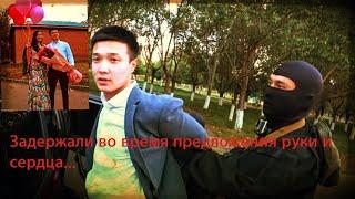 В Нурсултане Спецназ арестовал во время предложения руки и сердца!