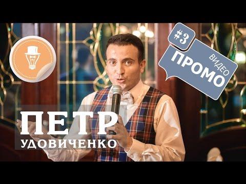 Петр Удовиченко. Свадебный ведущий. Одесса