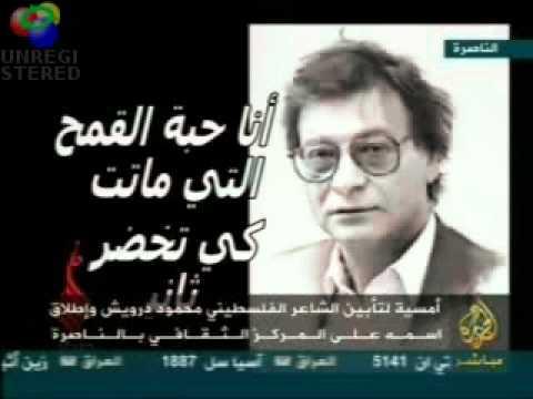 mahmoud darwish in nazareth 02 of 12.avi