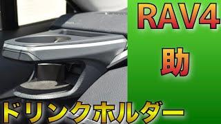 【RAV4おすすめ内装アイテム】助手席用ドリンクホルダー 槌屋ヤック