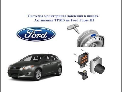 Скрытые функции Ford. Системы мониторинга давления в шинах. Активация DDS (TPMS) на Ford Focus 3