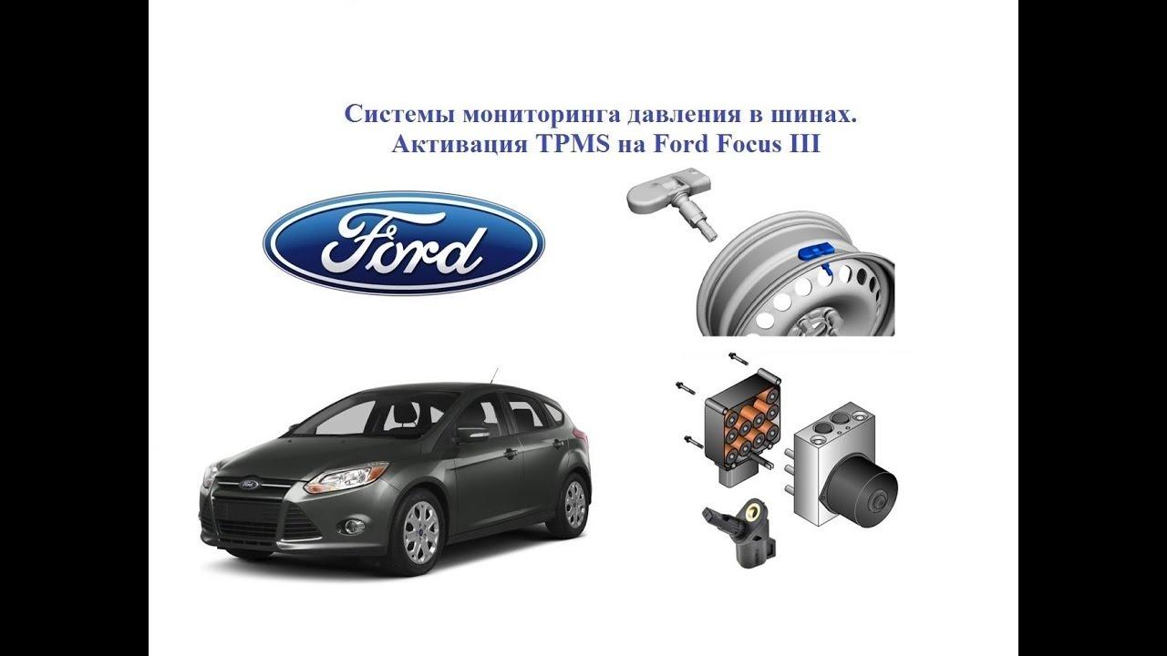 скрытые функции ford fusion