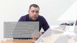 Целевое обучение в СГМУ 🚑 TV29.RU (Северодвинск)
