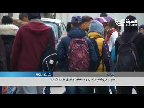 الجزائر: إضراب في قطاع التعليم والسلطات تفصل مئات الأساتذة المضربين  - 18:23-2018 / 2 / 21