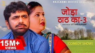 जोड़ा ठाठ का-3 Joda Thath Ka-3 | Uttar Kumar | Kavita Joshi | Rajlaxmi | New Haryanvi comedy
