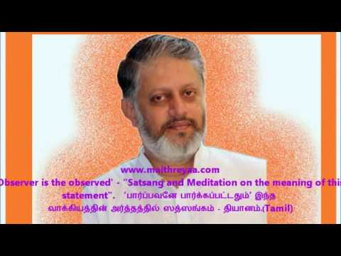 """Satsang & Meditation on the meaning of this statement - """"Observer is the observed"""" (HwST00292)"""