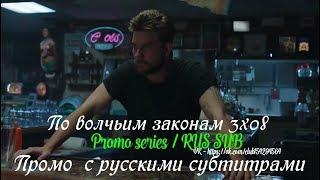 По волчьим законам 3 сезон 8 серия - Промо с русскими субтитрами (Сериал 2016)