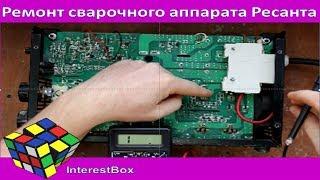 Ремонт сварочного аппарата Ресанта 190А