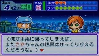 【パワポケ6】和桐 沙耶(彼女)を〇ッチ化ENDさせて挙句ゲームオーバーになる男